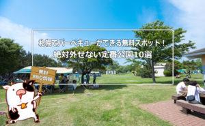 札幌でバーベキューができる無料スポット!絶対外せない定番公園10選