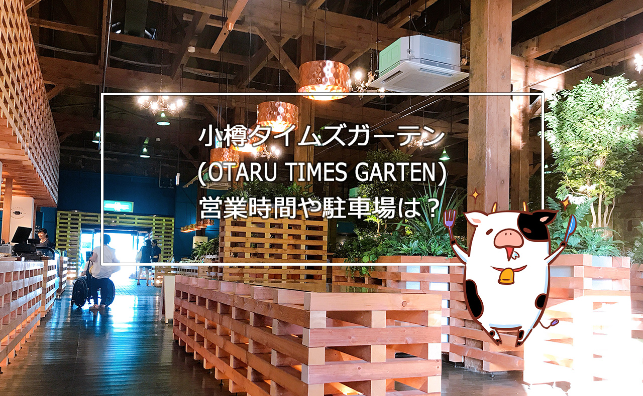 【小樽カフェ】小樽タイムズガーテンの営業時間や駐車場は?