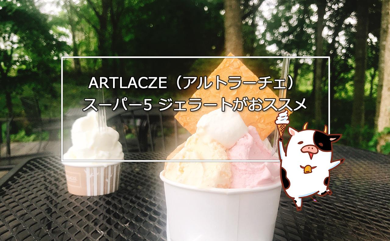 【北広島スイーツ】ARTLACZE(アルトラーチェ)スーパー5 ジェラート