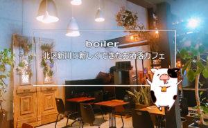 【札幌カフェ】boiler 北区新川に新しくできたお洒落カフェ