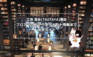 【江別 蔦谷書店】フロアマップから全テナント情報まで完全ガイド最新版