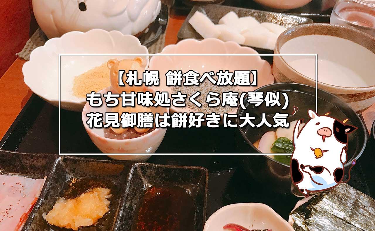 【札幌 餅食べ放題】もち甘味処さくら庵(琴似)の花見御膳は餅好きに大人気
