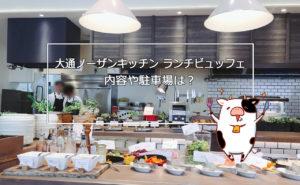 【札幌グルメ】ノーザンキッチンのランチビュッフェ-内容や駐車場は?
