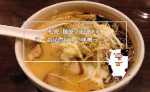 【札幌グルメ】麺屋 おざわ マー油が香ばしい味噌ラーメンが美味しい