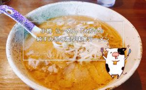 【小樽グルメ】小樽らーめん「みかん」すみれ系の濃厚な味噌ラーメン