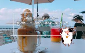 【小樽カフェ】銭函しろくまコーヒー 海辺のテラス席がお勧めの夏カフェ