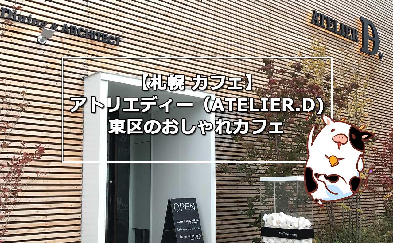 【札幌カフェ】アトリエディー(ATELIER.D)東区のおしゃれカフェ