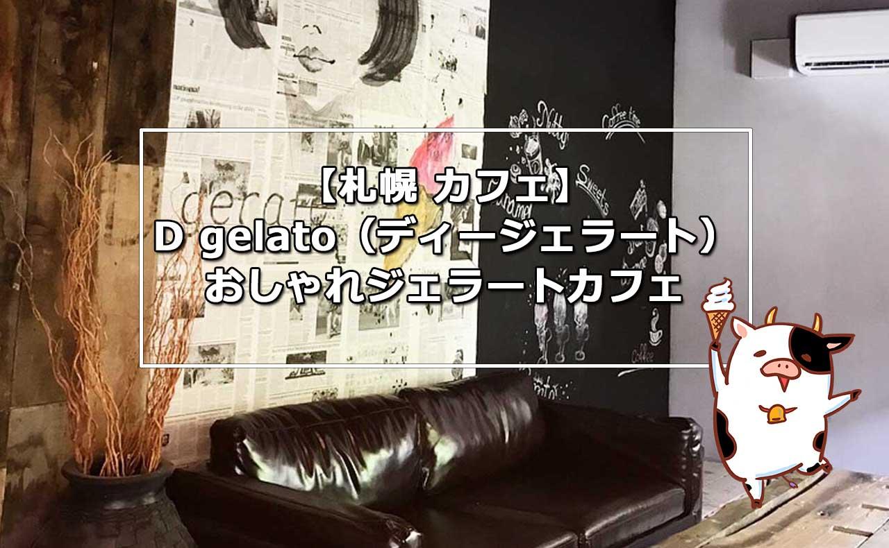 【札幌ジェラート】D gelato(ディージェラート)コーヒー&ジェラート専門店