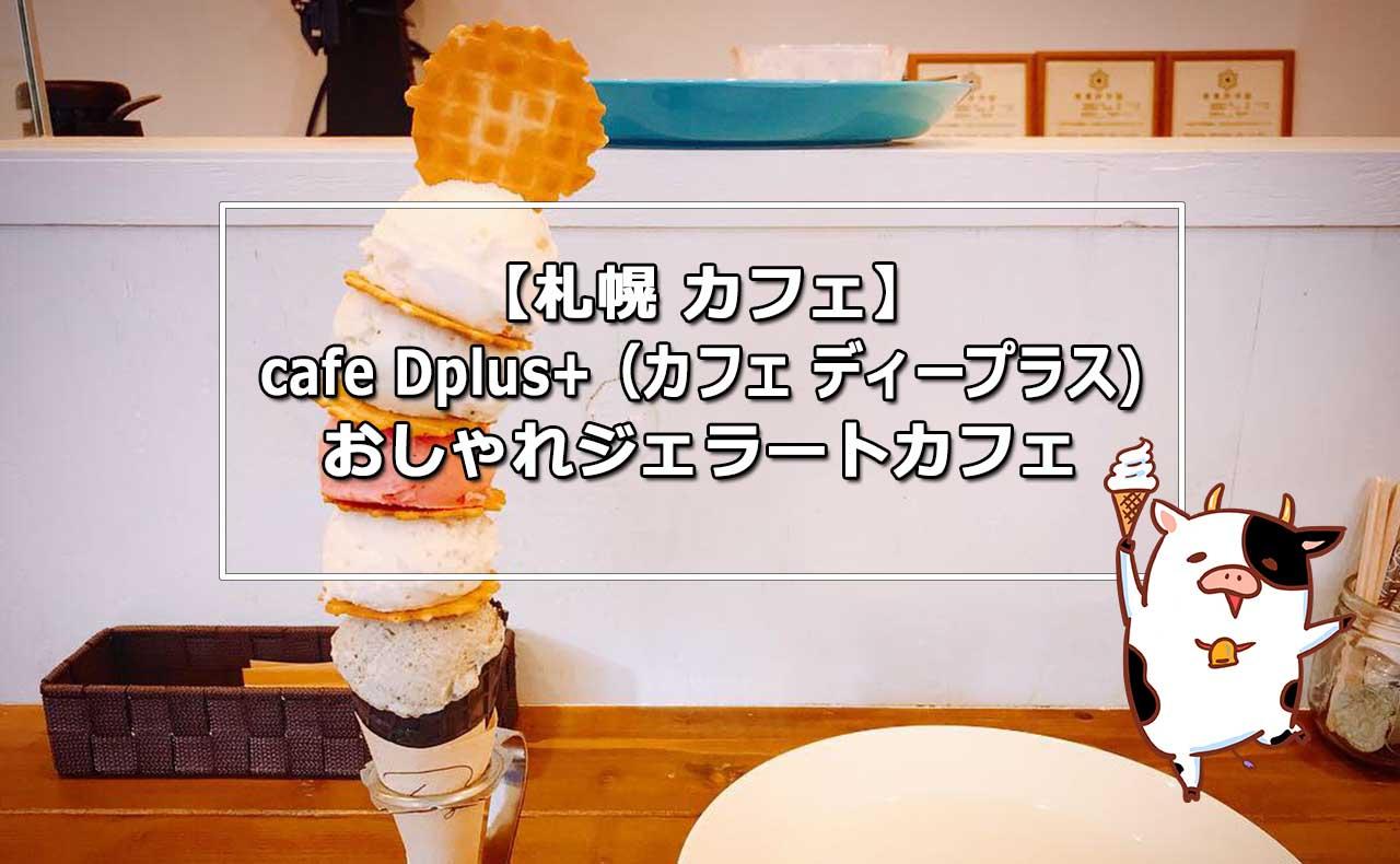 【札幌カフェ】ディープラス (cafe Dplus+)の裏メニューを食べてみた