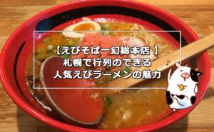【えびそば一幻総本店 】札幌で行列のできる人気えびラーメン店の魅力