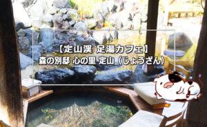 【定山渓 足湯カフェ】森の別邸 心の里 定山(じょうざん)へバスで行く