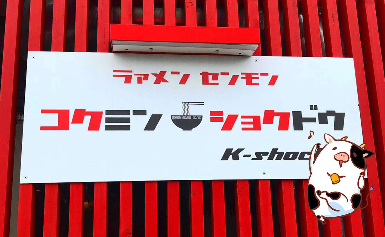 コクミンショクドウ(国民食堂)なま味しょうゆらーめん-札幌市北区
