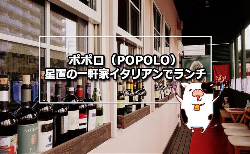 ポポロ(POPOLO)手稲・星置でイタリアンランチ!子供連れやママ友にも人気