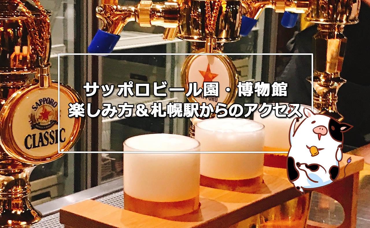 サッポロビール園&サッポロビール博物館で飲み比べ-札幌駅からアクセス