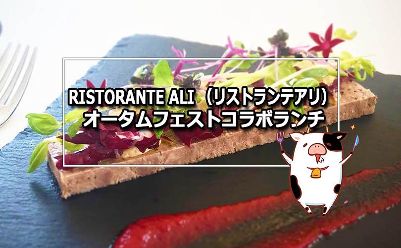 RISTORANTE ALI(リストランテアリ) オータムフェストコラボランチ