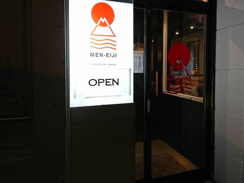 MEN-EIJI HIRAGISHI BASE(麺eiji 平岸ベース) 札幌ラーメン豊平区