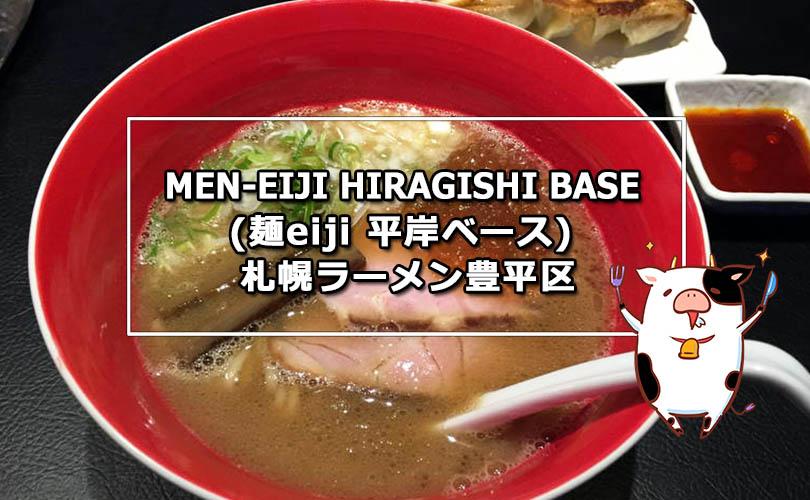 MEN-EIJI HIRAGISHI BASE (麺eiji 平岸ベース) 札幌ラーメン豊平区