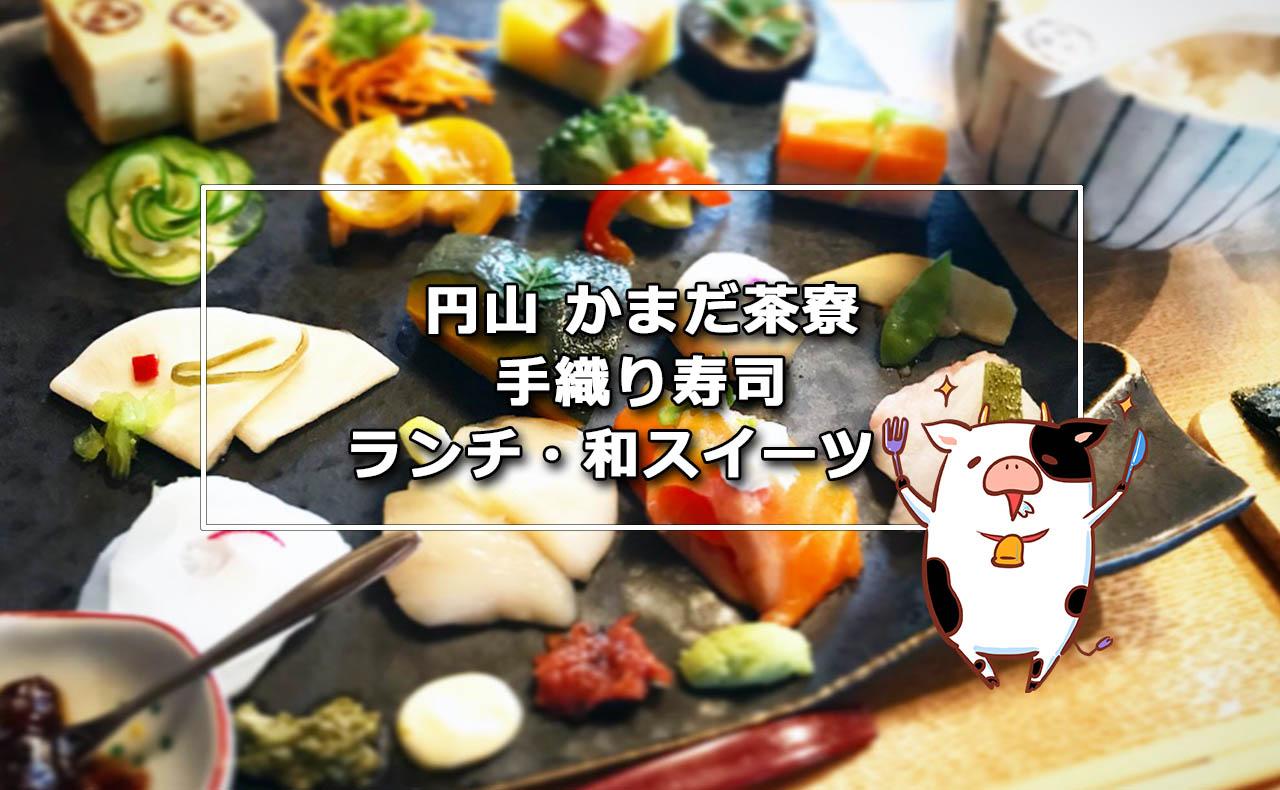 円山 かまだ茶寮の特上手織り寿司(古民家カフェでランチ・スイーツ)