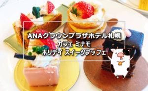 ANAクラウンプラザホテル札幌スイーツビュッフェで苺スイーツ食べ放題