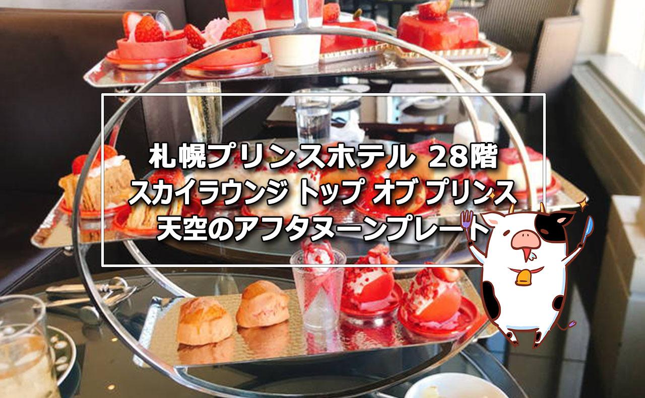 札幌プリンスホテルタワー28階 天空のアフタヌーンティープレートセット