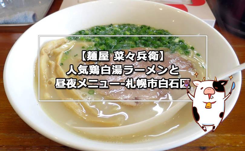 【麺屋 菜々兵衛】人気の鶏白湯ラーメンと昼夜メニュー-札幌市白石区