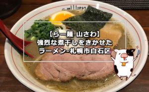 【らー麺 山さわ】強烈な煮干しをきかせたラーメン-札幌市白石区