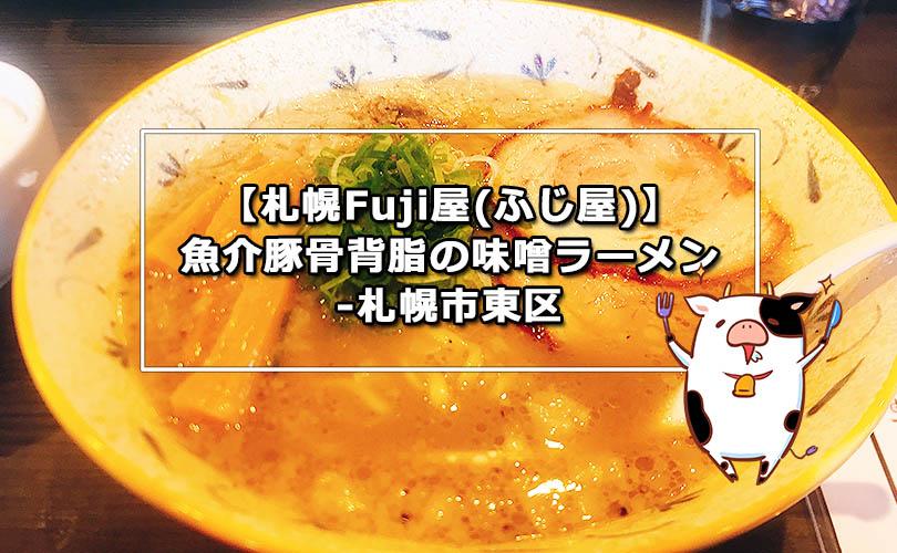 【札幌Fuji屋(ふじ屋)】魚介豚骨背脂の味噌ラーメン-札幌市東区