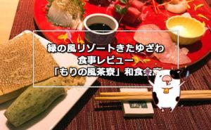 緑の風リゾートきたゆざわ 食事レビュー「もりの風茶寮」和食会席
