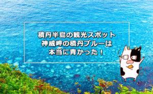 積丹半島の観光スポット神威岬の積丹ブルーは本当に青かった!