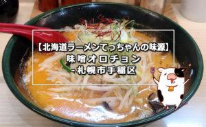 【北海道ラーメンてっちゃんの味源】味噌オロチョン-札幌市手稲区