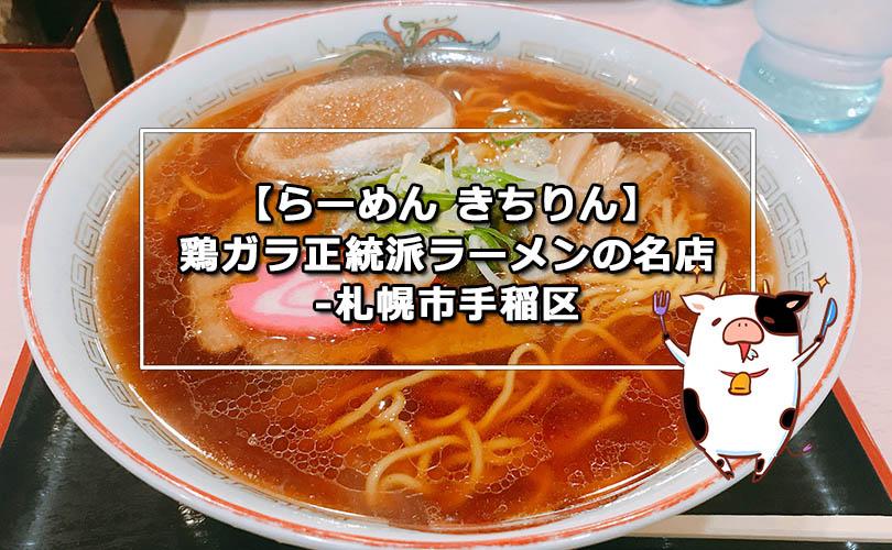 【らーめん きちりん】鶏ガラ正統派ラーメンの名店-札幌市手稲区