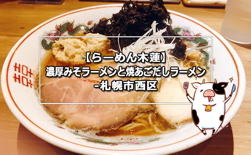 【らーめん木蓮】濃厚みそラーメンと焼あごだしラーメン-札幌市西区