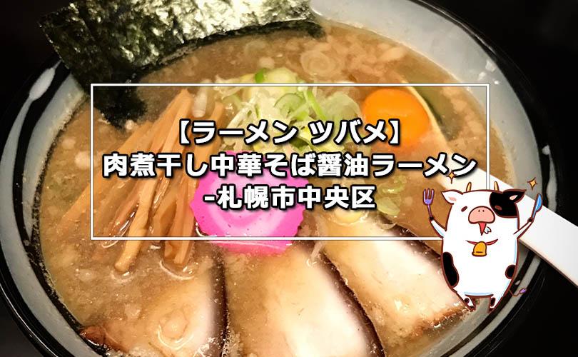 【ラーメン ツバメ】肉煮干し中華そば醤油ラーメン-札幌市中央区
