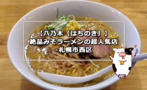 【八乃木(はちのき)】絶品みそラーメンの超人気店-札幌市西区