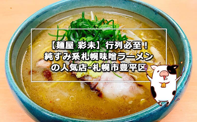 【麺屋 彩未】行列必至!純すみ系札幌味噌ラーメンの人気店-札幌市豊平区