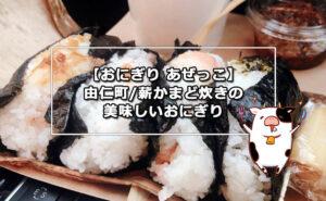 【おにぎり あぜっこ】由仁町/薪かまど炊きの美味しいおにぎりハウス