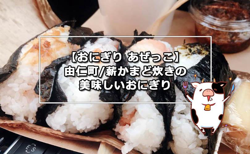 【おにぎり あぜっこ】由仁町/薪かまど炊きの美味しいおにぎり