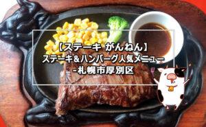 【ステーキ がんねん】ステーキ&ハンバーグ人気メニュー-札幌市厚別区