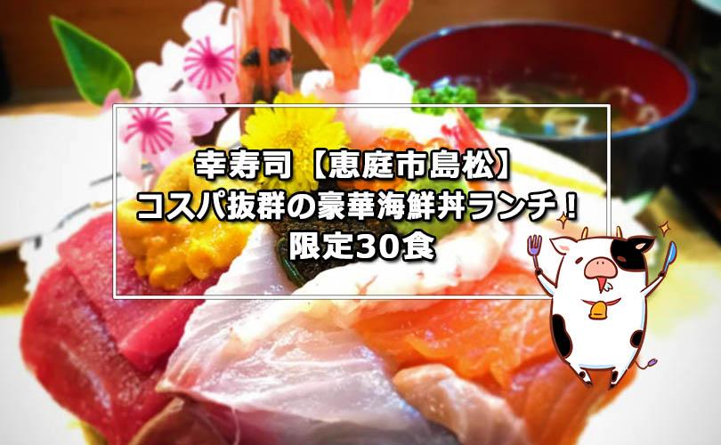 幸寿司【恵庭市島松】コスパ抜群の豪華海鮮丼ランチ!限定30食